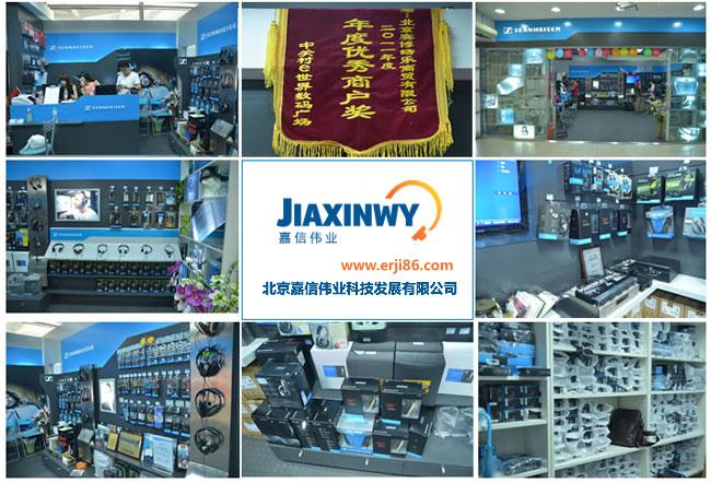 森海塞尔耳机,魔声耳机北京总代理-北京嘉信伟业科技发展有限公司